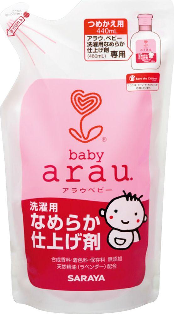 Arau Baby Кондиционер для стирки детской одежды 440 мл