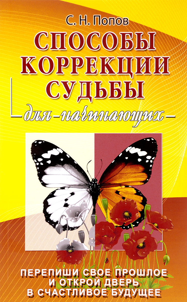 С. Н. Попов Способы коррекции судьбы для начинающих с н попов способы коррекции судьбы для начинающих