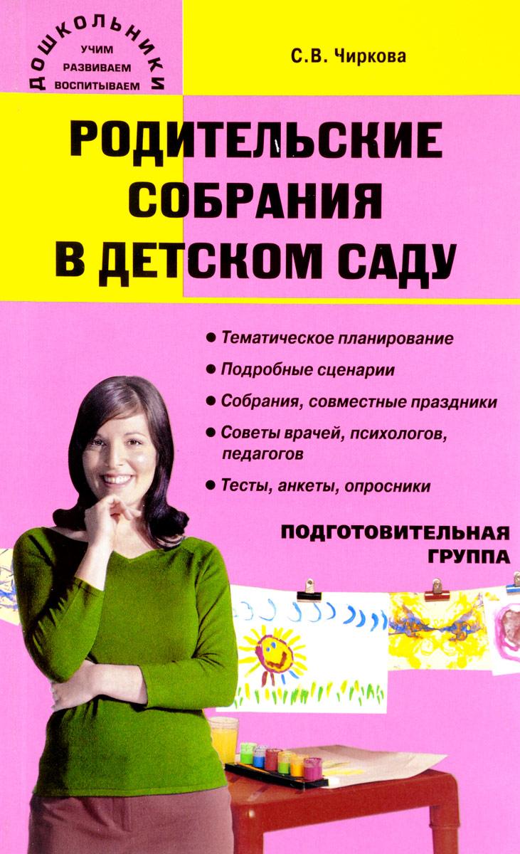 С. В. Чиркова Родительские собрания в детском саду. Подготовительная группа