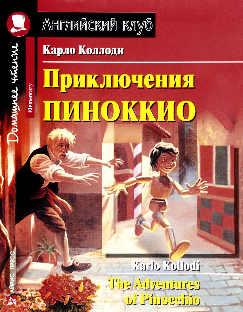 Карло Коллоди Приключения Пиноккио / The Adventures of Pinocchio коллоди к приключения пиноккио the adventures of pinocchio домашнее чтение mp3