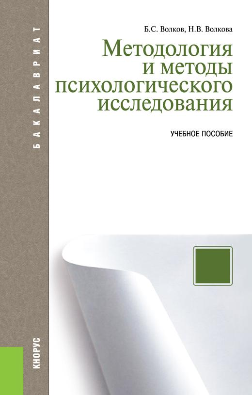 Б. С. Волков,Н. В. Волкова Методология и методы психологического исследования (для бакалавров)
