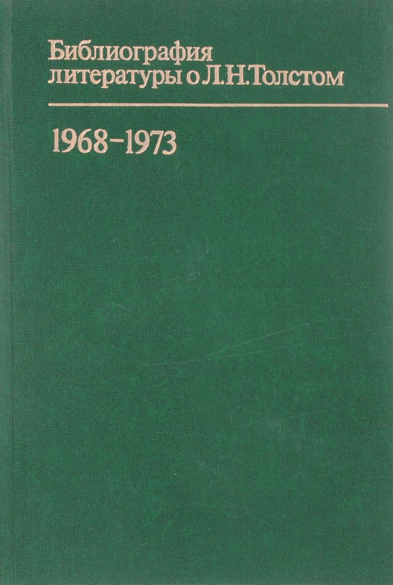 Библиография литературы о Л. Н. Толстом 1968-1973