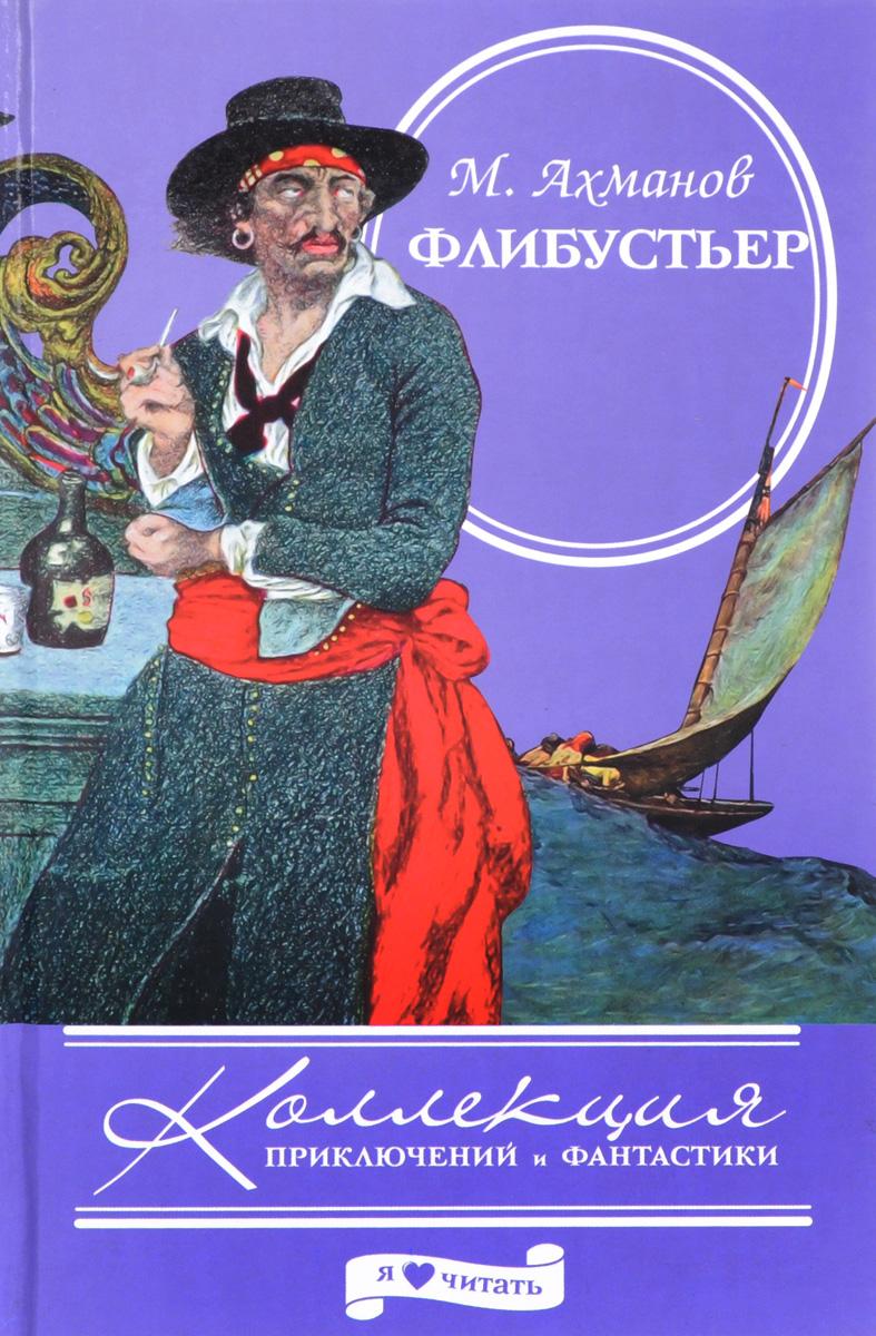 Ахманов М. Флибустьер ахманов м клим первый драконоборец