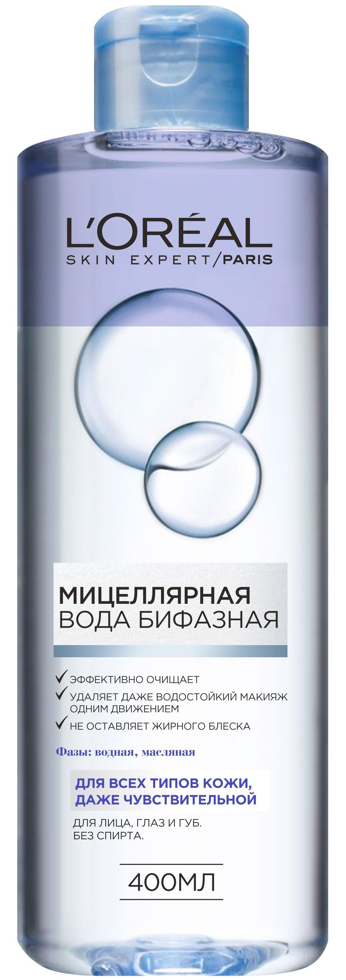 L'Oreal Paris Мицeллярная вода Бифазная, для всех типов кожи, 400 мл l oreal paris бифазная мицеллярная вода бифазная мицеллярная вода