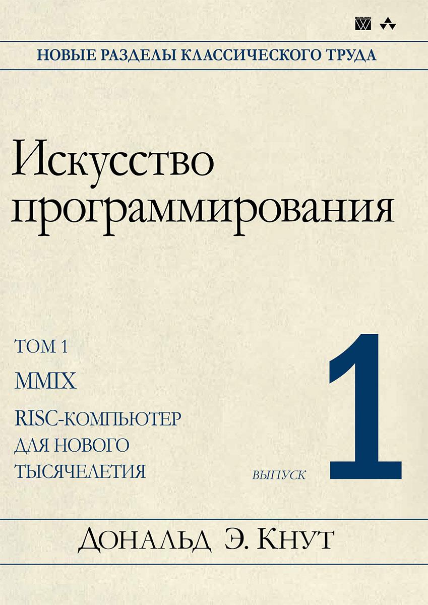 Дональд Э. Кнут Искусство программирования. Том 1. Выпуск 1. MMIX - RISC-компьютер для нового тысячелетия