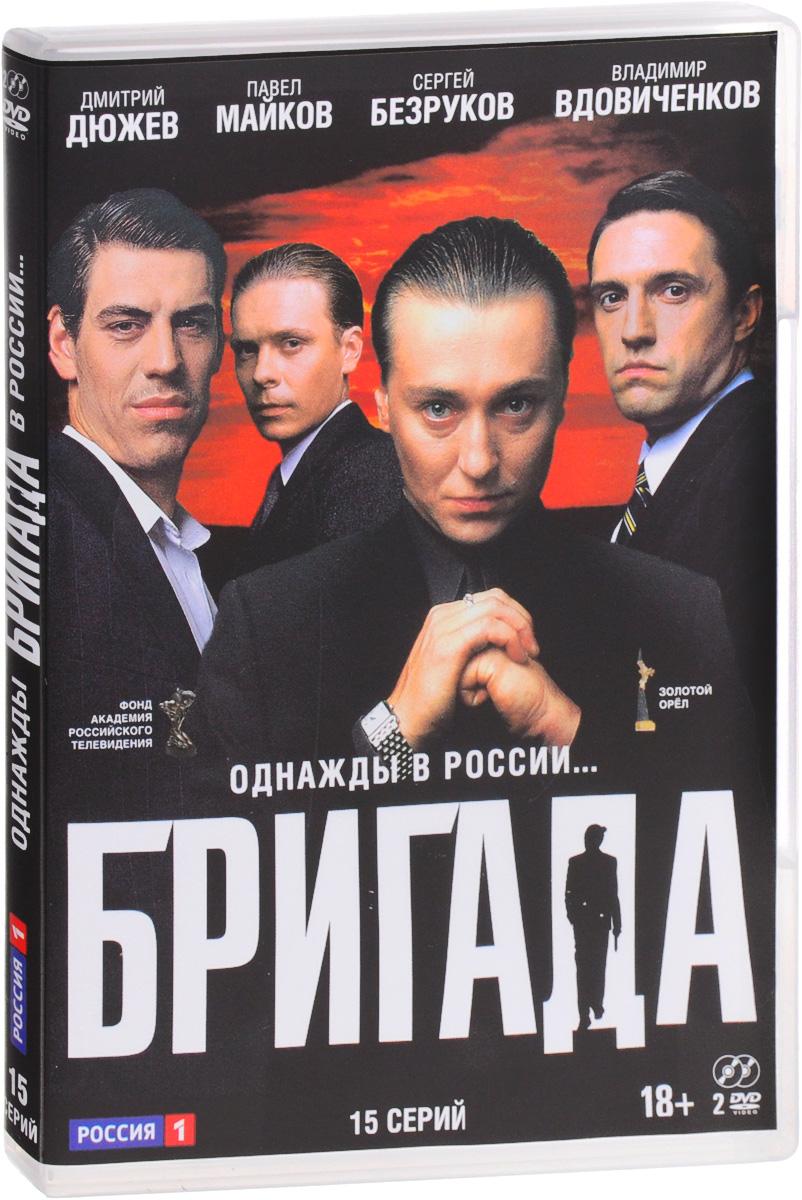Бригада: Серии 1-15 (2 DVD)