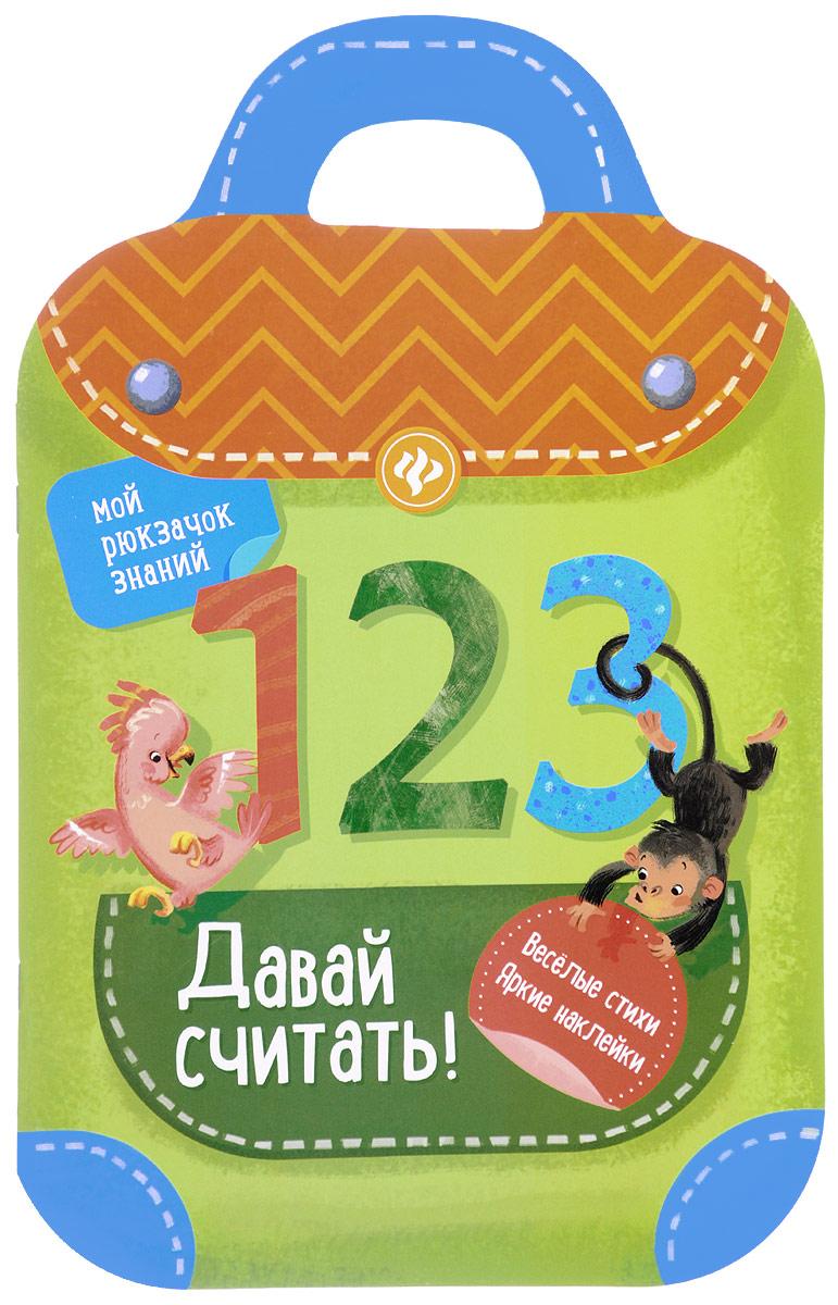 Юлия Разумовская, Юмова Давай считать!