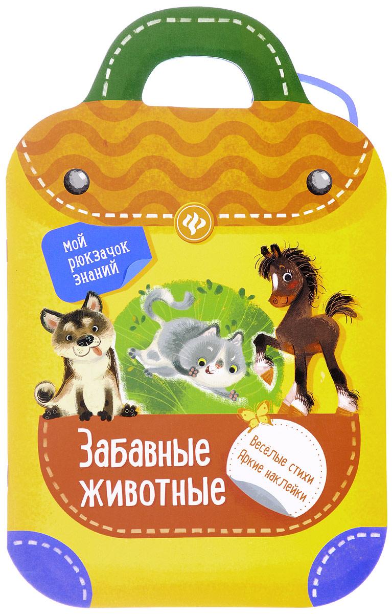 Юлия Разумовская, Юмова Забавные животные