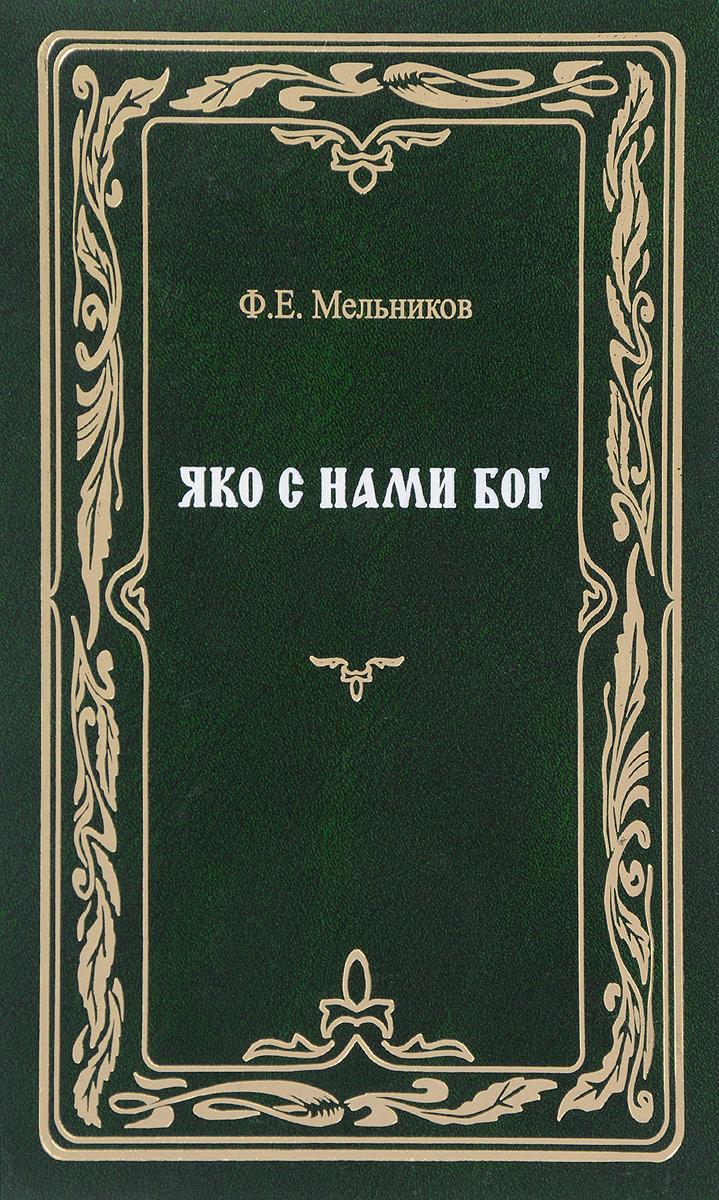 Ф. Е. Мельников Яко с нами Бог
