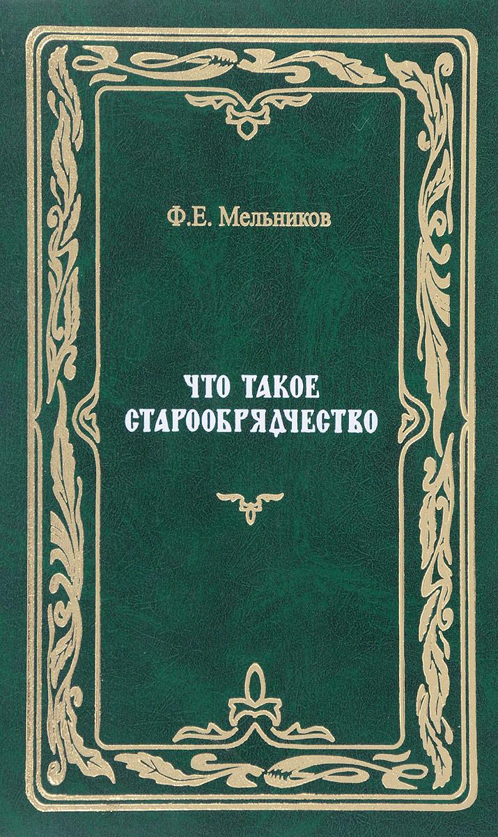Ф. Е. Мельников Что такое старообрядчество