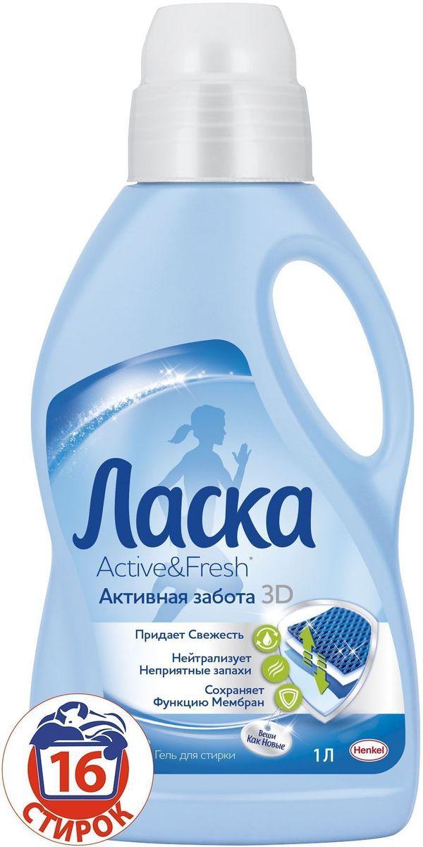 """Гель для стирки Laska """"Active&Fresh. 3D"""", 1 л"""