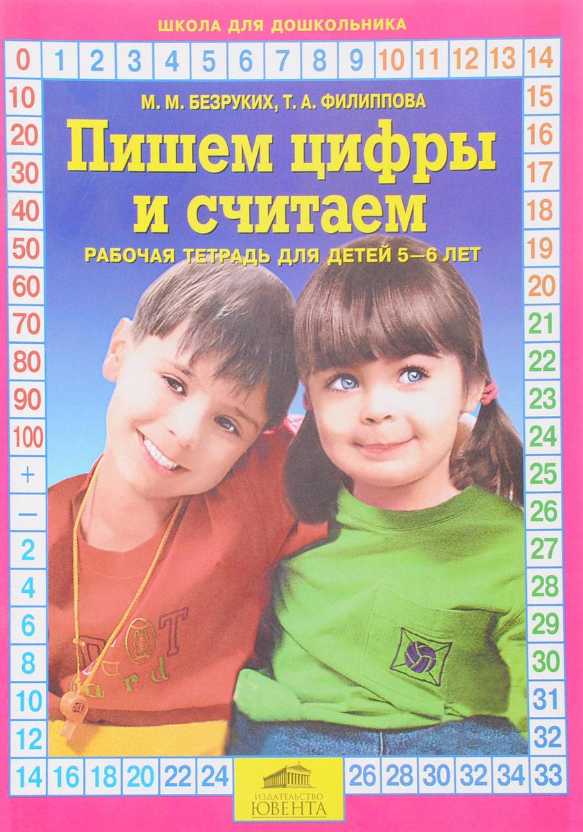 Пишем цифры и считаем. Рабочая тетрадь для детей 5-6 лет. М. М. Безруких, Т. А. Филиппова