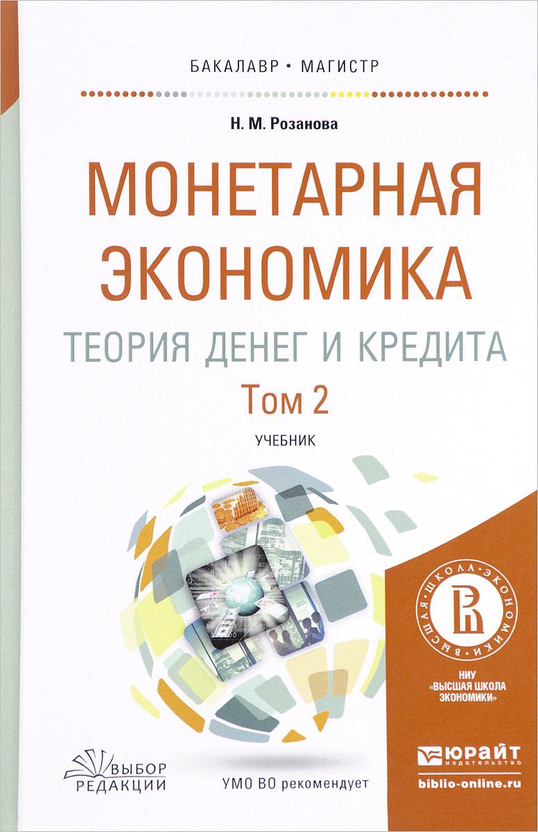 Н. М. Розанова Монетарная экономика. Теория денег и кредита. Учебник. В 2 томах. Том 2