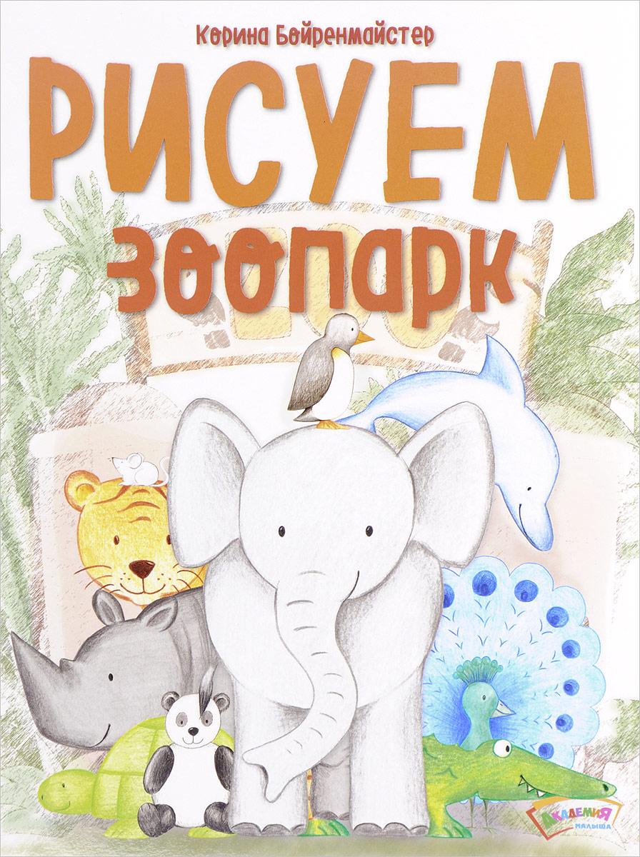 Корина Бойренмайстер Рисуем зоопарк