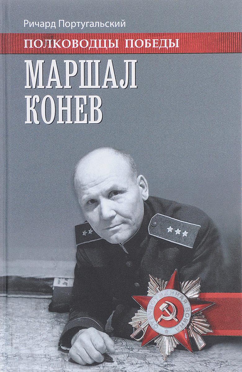 Ричард Португальский Маршал Конев