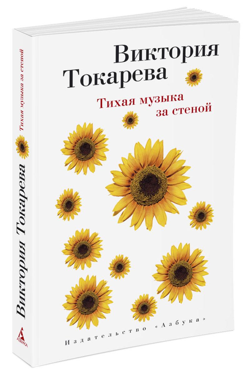 Виктория Токарева Тихая музыка за стеной