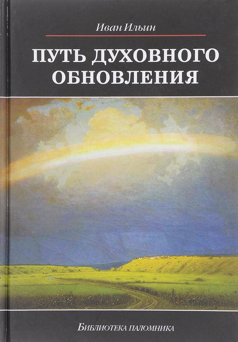 Иван Ильин Путь духовного обновления