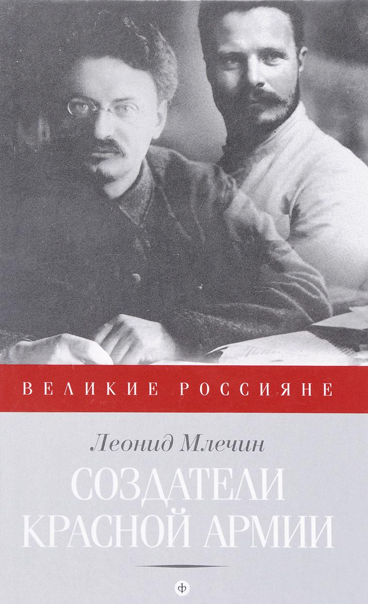 купить Леонид Млечин Создатели Красной Армии по цене 200 рублей