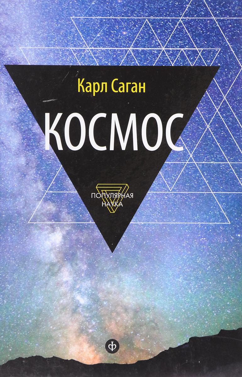 Карл Саган Космос. Эволюция Вселенной, жизни и цивилизации цена 2017