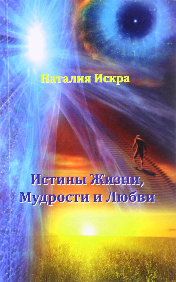Наталия Искра Истины Жизни, Мудрости и Любви