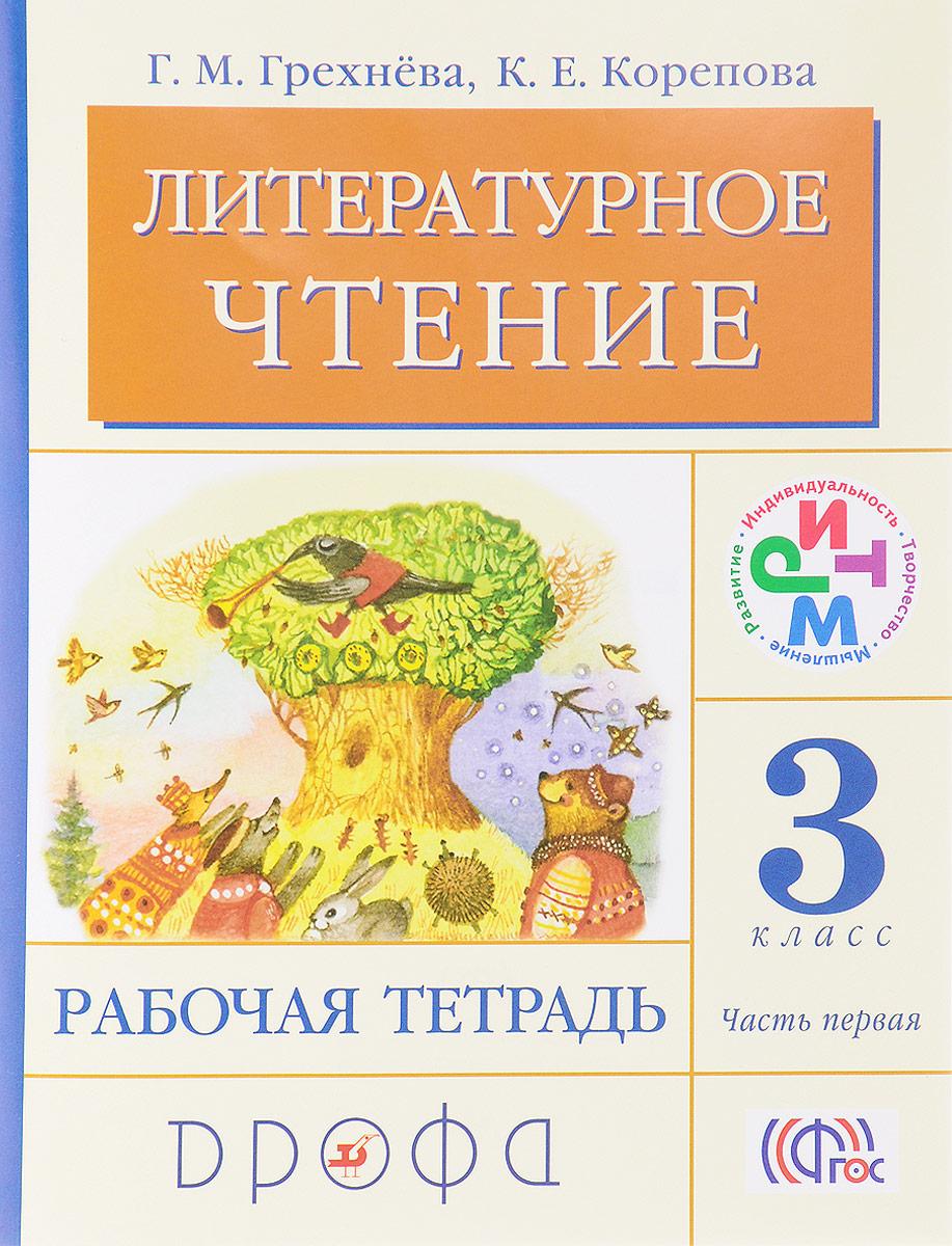 Г. М. Грехнёва, К. Е. Корепова Литературное чтение. 3 класс. Рабочая тетрадь. В 2 частях. Часть 1