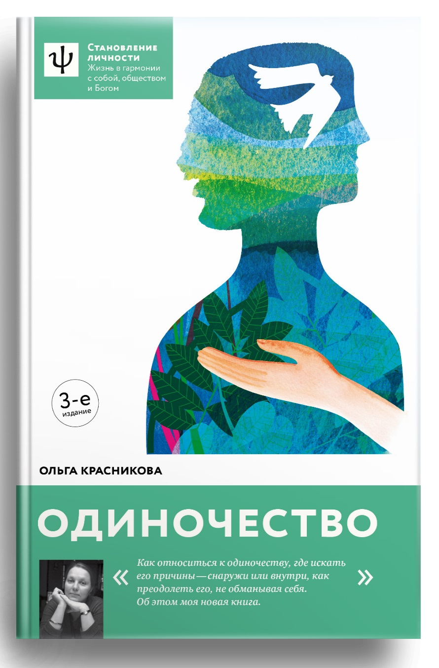 Ольга Красникова Одиночество красникова о одиночество