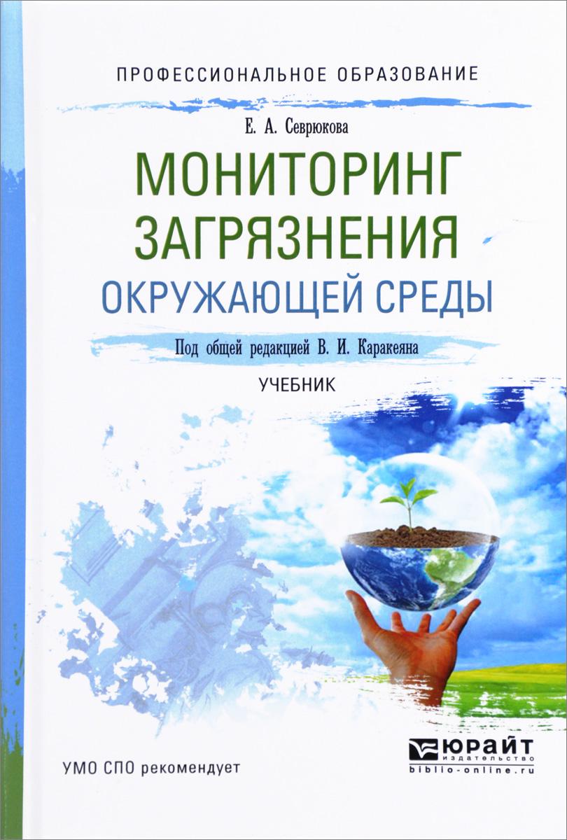 Е. А. Севрюкова Мониторинг загрязнения окружающей среды. Учебник