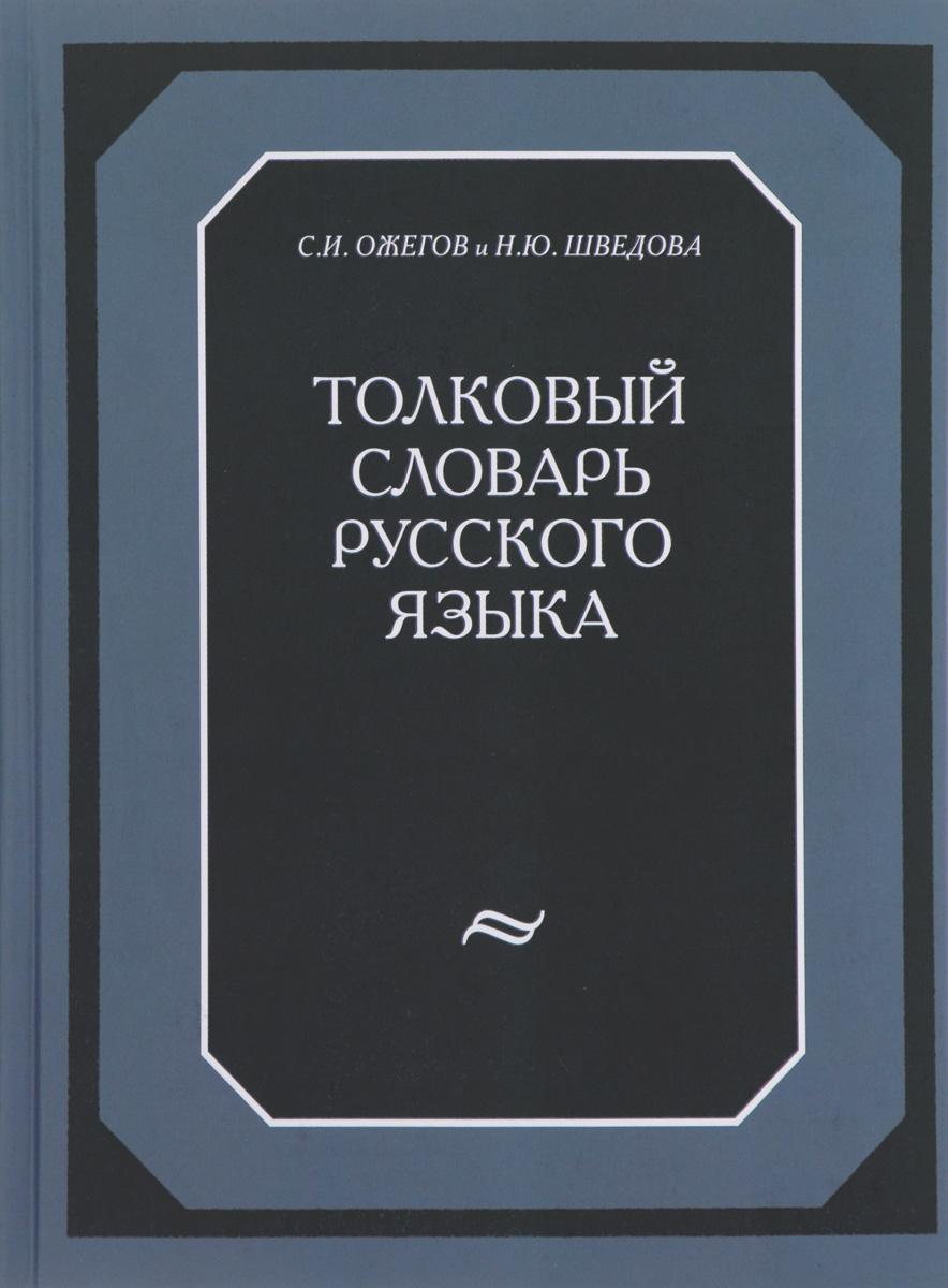 Толковый словарь русского языка. 120 000 слов и фразеологических выражений