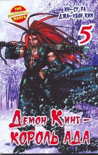 Демон Кинг - Король Ада. Книга 5 Между Землей и Адом разверзлась...