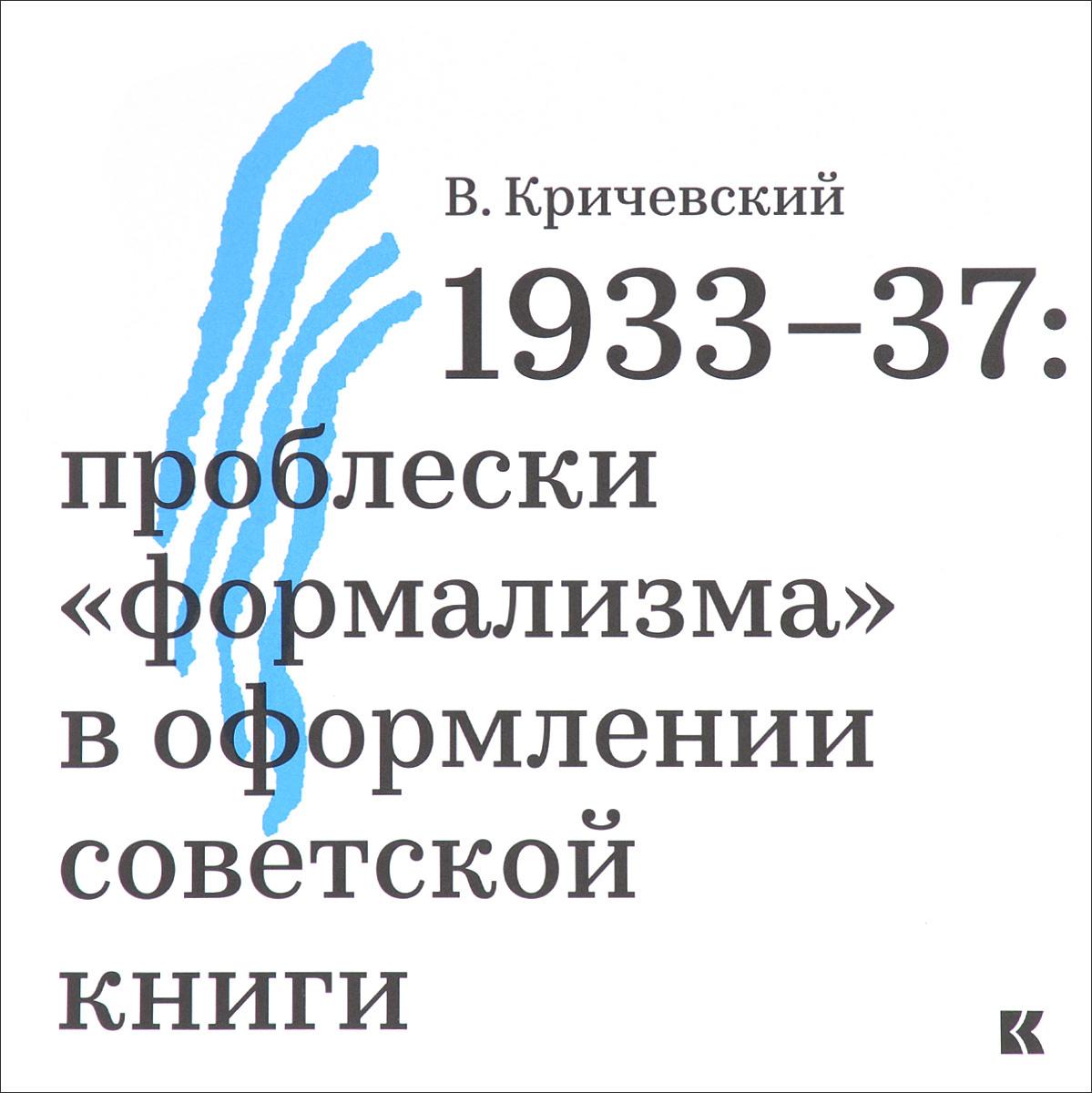"""В. Кричевский 1933-37. Проблески """"формализма"""" в оформлении советской книги"""