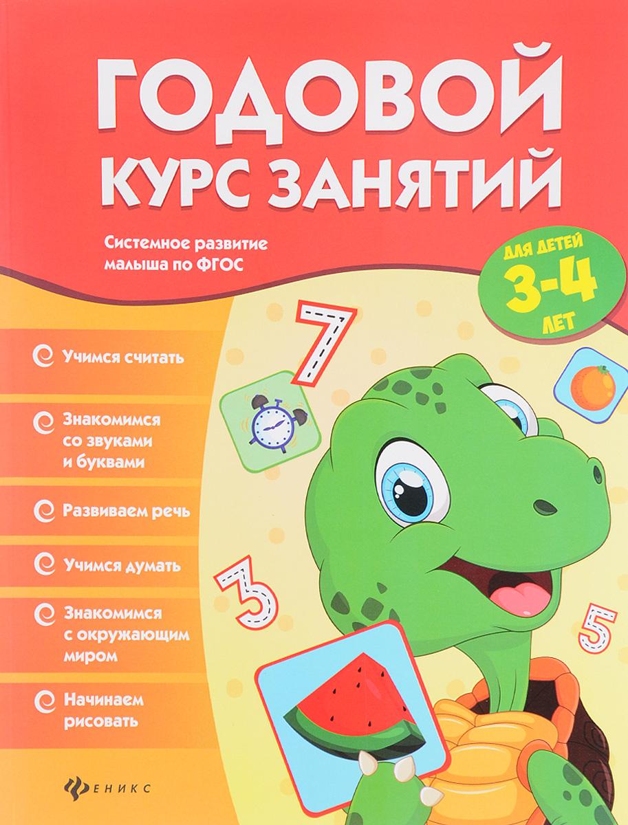 В. А. Белых Годовой курс занятий для детей 3-4 лет