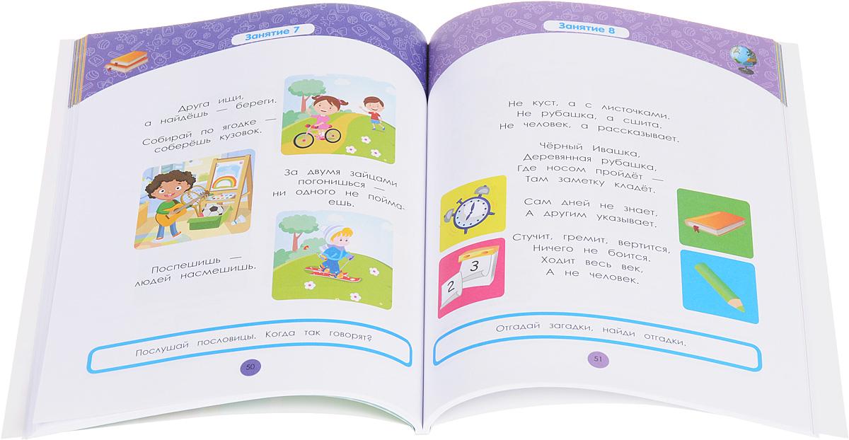 Годовой курс занятий для детей 5-6 лет. В. А. Белых