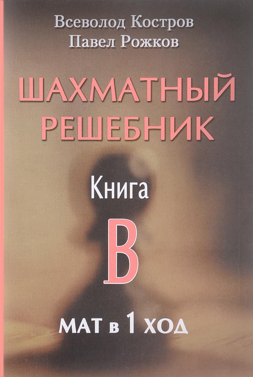 Всеволод Костров, Павел Рожков Шахматный решебник. Книга В. Мат в 1 ход