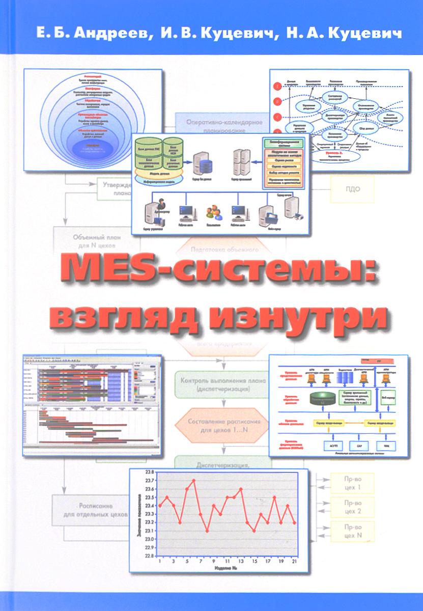 Е. Б. Андреев, И. В. Куцевич, Н. А. Куцевич MES-системы. Взгляд изнутри