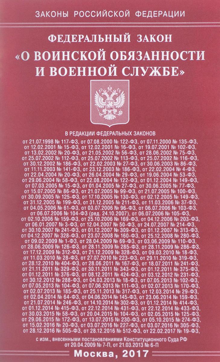 Федеральный закон О воинской обязанности и военной службе сергей чернов конституционно правовое регулирование отношений между российской федерации и ее субъектами