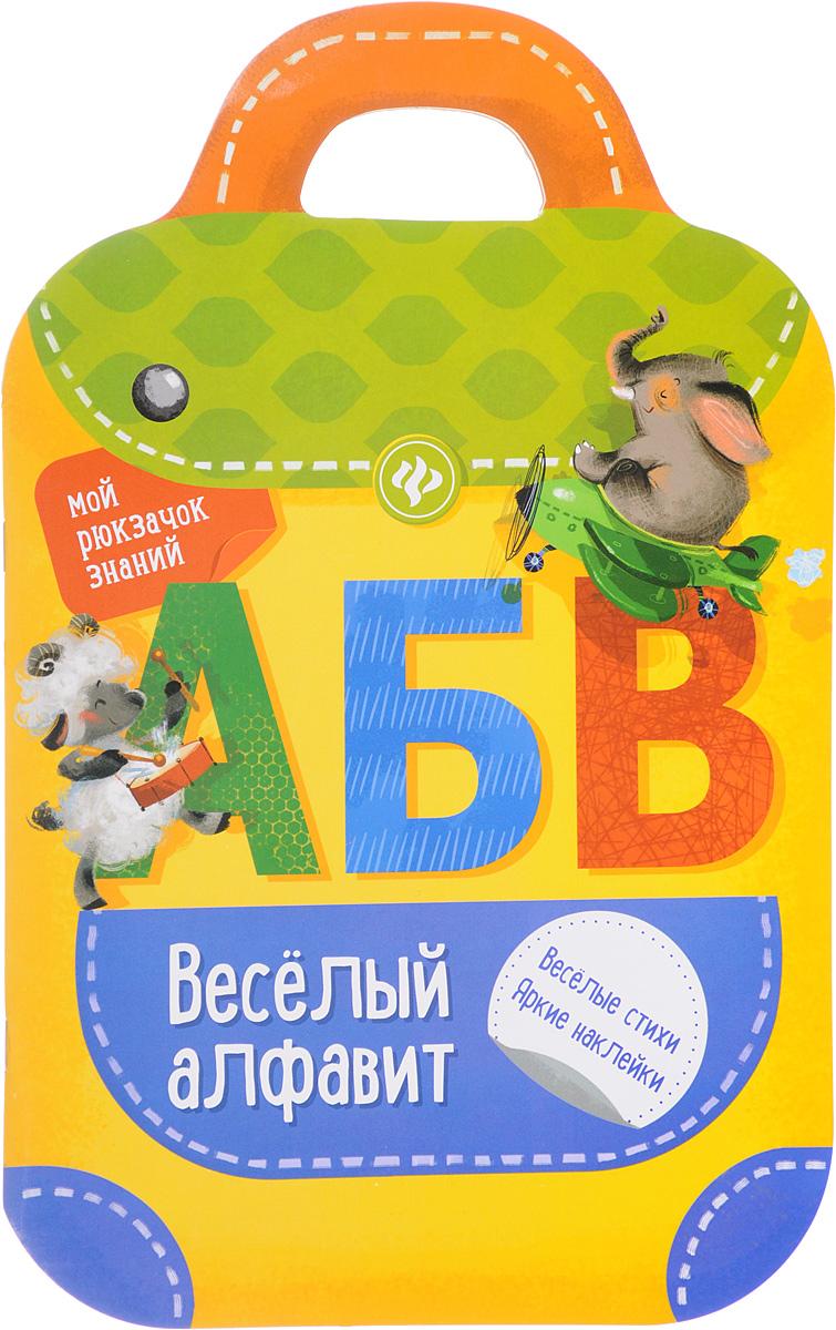 Юлия Юмова Веселый алфавит книжка с вырубкой веселый самолетик