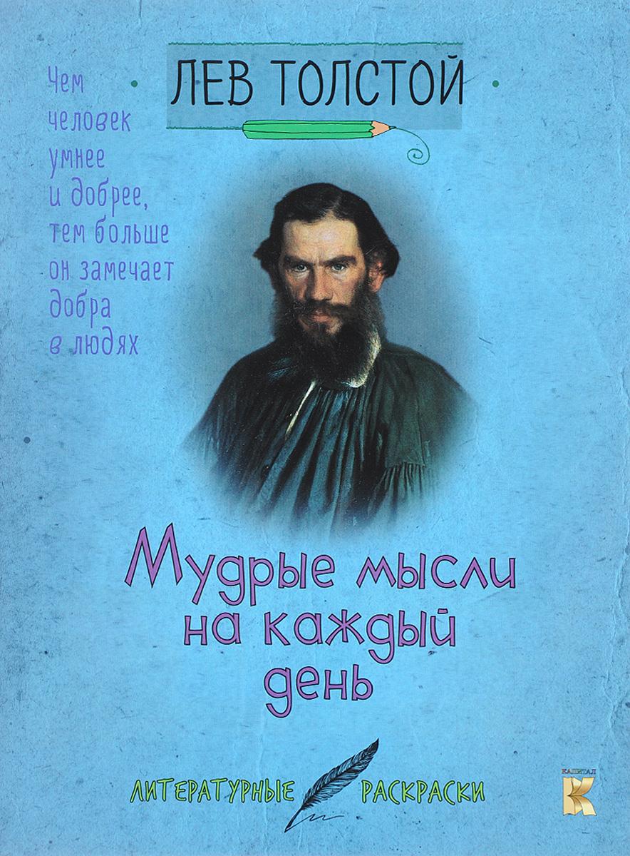 Лев Толстой Мудрые мысли на каждый день недорого