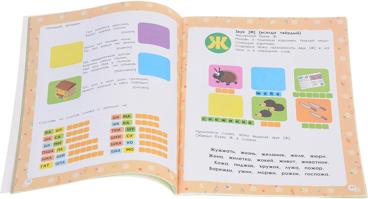 Домашние занятия с логопедом (+ наклейки)