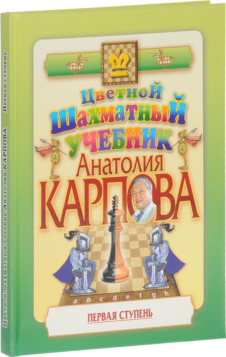 Анатолий Карпов Цветной шахматный учебник Анатолия Карпова. Первая ступень анатолий карпов шахматы оценка позиции и план
