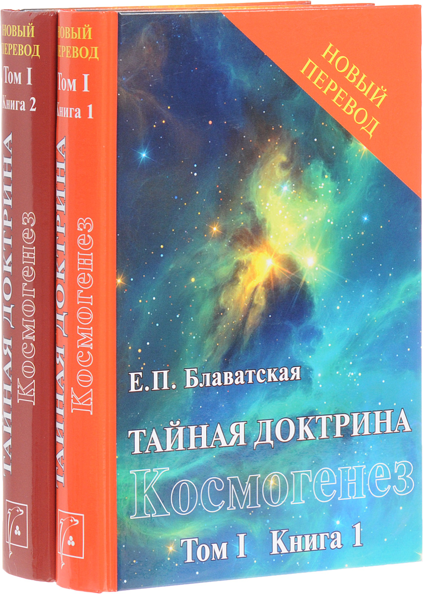 Е. П. Блаватская Тайная Доктрина. Синтез науки, религии и философии. В 2 томах. Том 1. Космогенез. В 2 книгах (комплект из 2 книг)