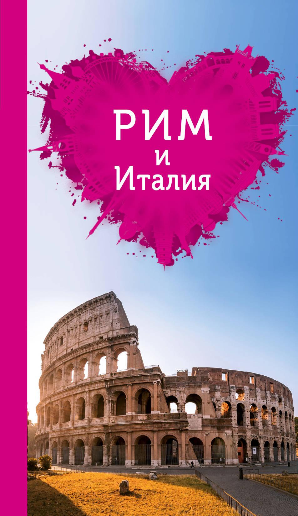 И. В. Тимофеев Рим и Италия для романтиков