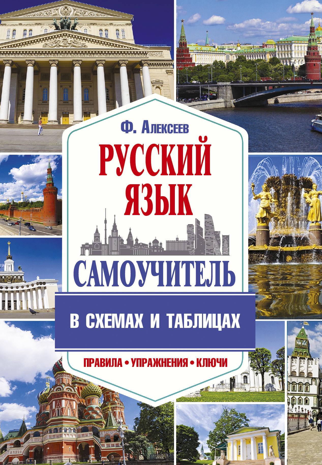 Ф. Алексеев Самоучитель русского языка в схемах и таблицах