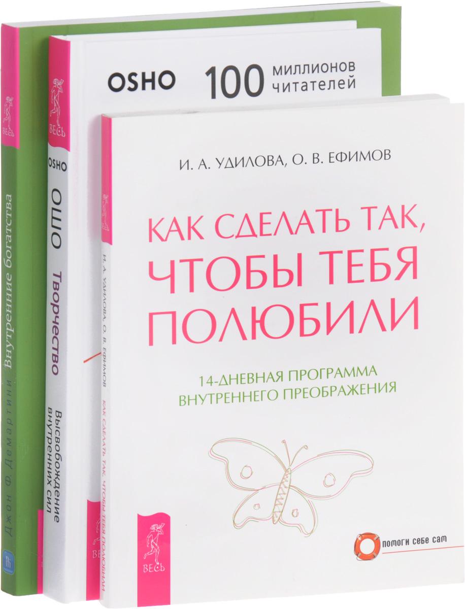 Ошо, И. А. Удилова, О. В. Ефимов, Джон Ф. Демартини Творчество. Как сделать так, чтобы тебя полюбили. Внутренние богатства (комплект из 3 книг) и а удилова о в ефимов римма хоум как сделать чтобы тебя полюбили как быть счастливой женщиной комплект из 2 книг