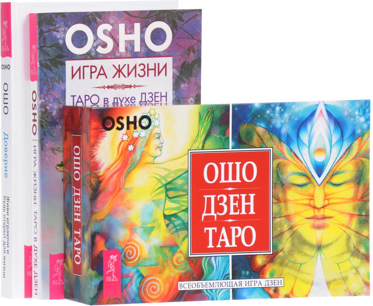 Ошо Доверие. Игра жизни. Ошо Дзен Таро (комплект из 3 книг + 79 карт) ошо нирвана последний кошмар поиск ошо дзен таро комплект из 3 книг 79 карт