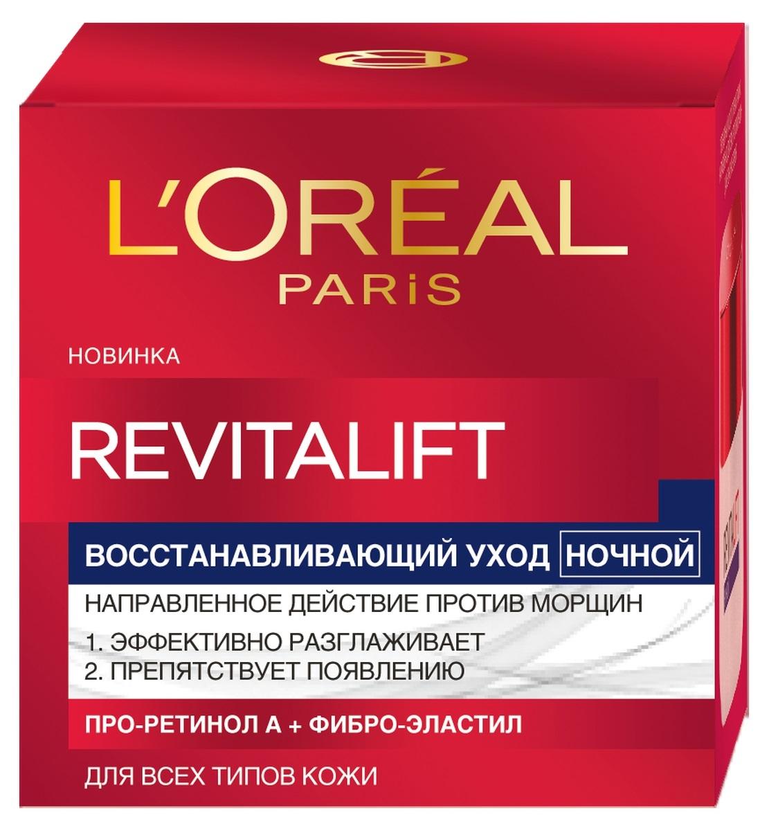 L'Oreal Paris Revitalift Ночной антивозрастной крем для лица, 50 мл silapant крем для лица ночной 50 мл