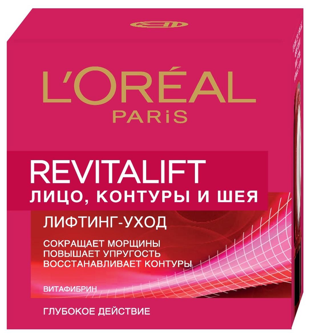 L'Oreal Paris Revitalift Антивозрастной крем против морщин для лица, контуров и шеи, 50 мл lipikar крем для лица