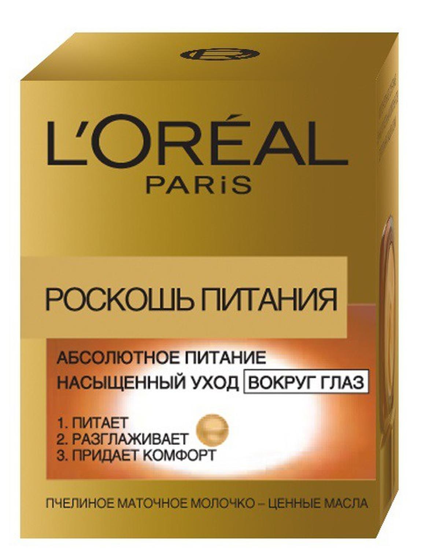 L'Oreal Paris Роскошь Питания Крем для области вокруг глаз, 15 мл l oreal paris роскошь питания крем для области вокруг глаз роскошь питания крем для области вокруг глаз