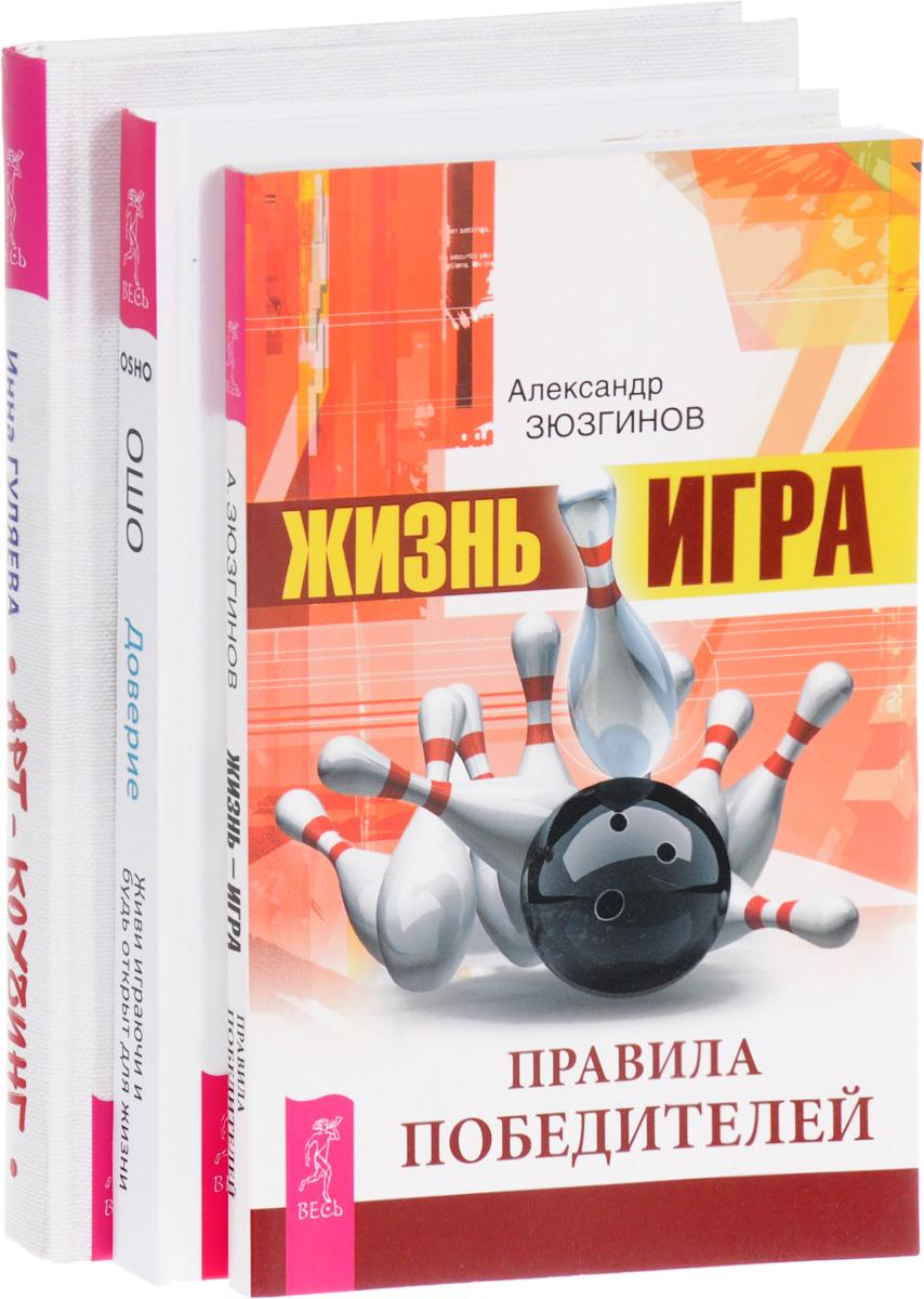 Ошо, Инна Гуляева, Александр Зюзгинов Доверие. Арт-коучинг. Жизнь - игра (комплект из 3 книг)
