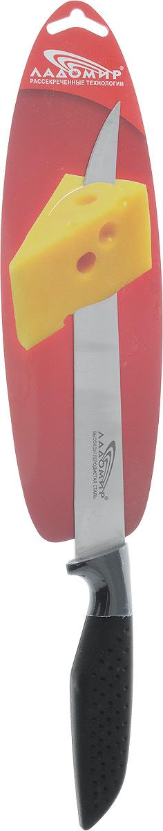 """Нож для нарезки """"Ладомир"""", длина лезвия 20 см. А1СС20"""
