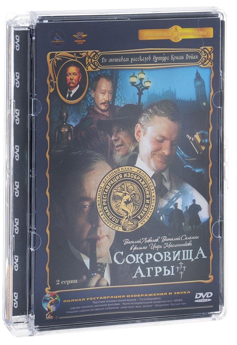 Приключения Шерлока Холмса и доктора Ватсона: Сокровища Агры: Серии 1-2 недорого